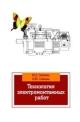 Технология электромонтажных работ. Учебное пособие